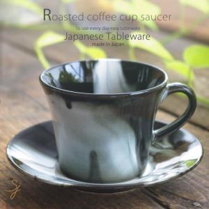 和食器 美濃焼 マーブル(黒) コーヒー カップソーサー 紅茶 ティー 珈琲 カフェ おうち ごはん 食器 うつわ 日本製 ii-otto