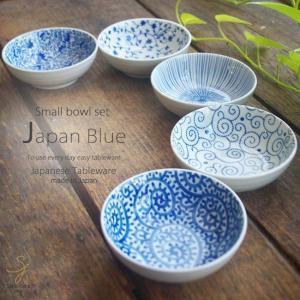 和食器 美濃焼 藍染五様小鉢セット カフェ おうち ごはん 食器 うつわ 日本製 ii-otto