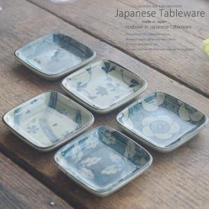 和食器 美濃焼 古染花正角小皿セット カフェ おうち ごはん...