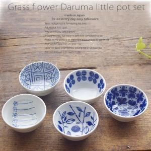 和食器 美濃焼 五草花だるま小鉢セット カフェ おうち ごはん 食器 うつわ 日本製です。 お買い物...
