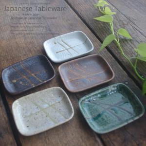 和食器 美濃焼 五釉手塩皿セット カフェ おうち ごはん 食器 うつわ 日本製 ii-otto