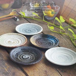 和食器 美濃焼 荒彫もてなし取皿セット カフェ おうち ごはん 食器 うつわ 日本製 ii-otto