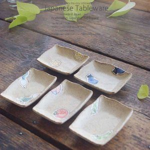 和食器 美濃焼 やさい珍味小皿セット カフェ おうち ごはん 食器 うつわ 日本製 ii-otto
