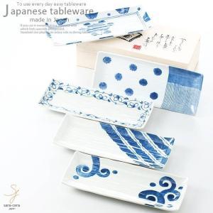 和食器 美濃焼 藍染絵変り長皿セット カフェ おうち ごはん...