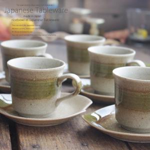和食器 美濃焼 窯変織部コーヒー コーヒー カップソーサー 紅茶 ティー 珈琲 セット カフェ おう...