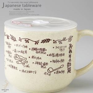 和食器 美濃焼 ミソカップおみその効能 カフェ おうち ごはん 食器 うつわ 日本製 ii-otto