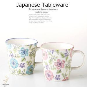和食器 美濃焼 なごみ唐草 ペア 2個セット マグカップ カフェ おうち ごはん 食器 うつわ 日本...