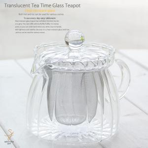 透きとぉ〜るてぃーたいむ フリル ガラス ティーポット Sサイズ 450ml お茶 紅茶 ハーブティー 烏龍 茶こし付き|ii-otto