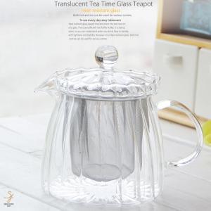 透きとぉ〜るてぃーたいむ フリル ガラス ティーポット Lサイズ 800ml お茶 紅茶 ハーブティー 烏龍 茶こし付き|ii-otto