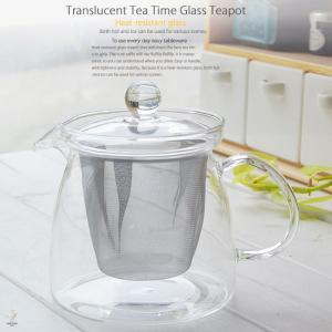 透きとぉ〜るてぃーたいむ ガラス お茶ポット ティーポット Lサイズ 800ml お茶 紅茶 ハーブティー 烏龍 茶こし付き|ii-otto