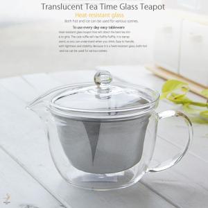 透きとぉ〜るてぃーたいむ ガラス お茶ポット ティーポット ワイドタイプ 450ml お茶 紅茶 ハーブティー 烏龍 茶こし付き|ii-otto
