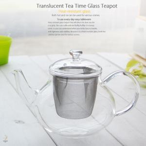 透きとぉ〜るてぃーたいむ ガラス ティーポット ドロップ 600ml お茶 紅茶 ハーブティー 烏龍 茶こし付き|ii-otto