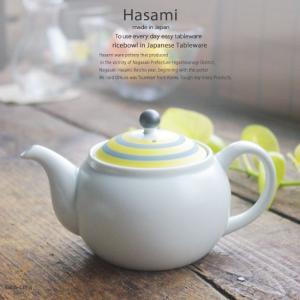 和食器 波佐見焼 マットサイドラインカラー ティーポット 茶こし付き黄色 イエロー 陶器 食器 うつわ おうち ごはん|ii-otto