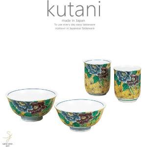 カラフル色絵和食器のナンバー1 ダンシングカラー色彩の和食器九谷焼です。  九谷焼の伝統的なデザイン...