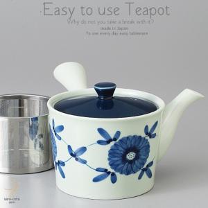 和食器 美味しい お茶 有田焼 藍花 ステンレス 茶漉し付 中 急須 ティーポット 茶器 食器 緑茶 紅茶 ハーブティー おうち うつわ 陶器 日本製|ii-otto