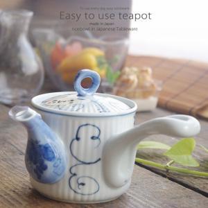 和食器 お茶 有田焼 唐草ぶどう ステンレス 茶漉し付 軽量 急須 ティーポット 茶器 食器 緑茶 紅茶 ハーブティー おうち うつわ 陶器 日本製|ii-otto