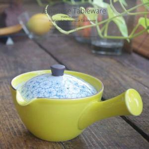 和食器 美味しい お茶 有田焼 黄さくら 茶漉し付 平 急須 ティーポット 茶器 食器 緑茶 紅茶 ハーブティー おうち うつわ 陶器 日本製|ii-otto