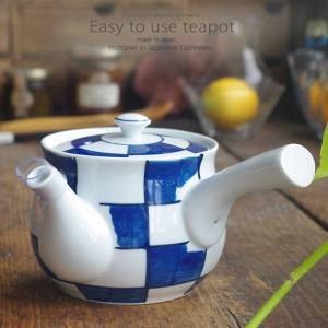 和食器 感動美味しい お茶 有田焼 濃市松 茶漉し付 大 急須 ティーポット 茶器 食器 緑茶 紅茶 ハーブティー おうち うつわ 陶器 日本製|ii-otto