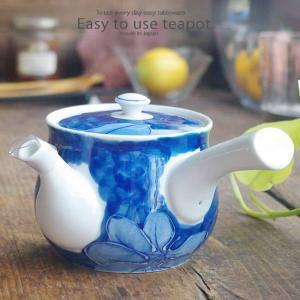 和食器 美味しい お茶 有田焼 濃葉彩 茶漉し付 特大 急須 ティーポット 茶器 食器 緑茶 紅茶 ハーブティー おうち うつわ 陶器 日本製|ii-otto