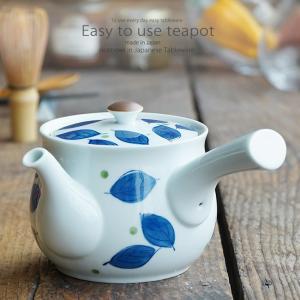 和食器 美味しい お茶 有田焼 木の葉 茶漉し付 特大 急須 ティーポット 茶器 食器 緑茶 紅茶 ハーブティー おうち うつわ 陶器 日本製|ii-otto