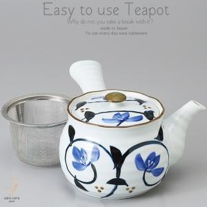 和食器 本物の美味しい お茶 を愛する方へ舞唐草 茶漉し付 特大 急須 ティーポット 茶器 食器 緑茶 紅茶 ハーブティー おうち うつわ 陶器|ii-otto
