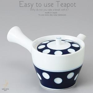 和食器 美味しい お茶 でご招待有田焼 水玉中 急須 ティーポット 茶器 食器 緑茶 紅茶 ハーブティー おうち うつわ 陶器 日本製|ii-otto