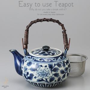 和食器 美味しい お茶 有田焼 濃唐紋 茶漉し付 550cc 土瓶 ティーポット 茶器 食器 緑茶 紅茶 ハーブティー おうち うつわ 陶器 日本製|ii-otto
