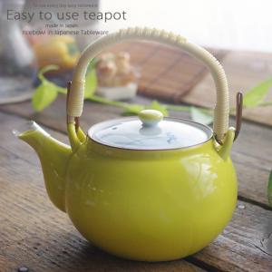 和食器 美味しい お茶 の超定番有田焼 黄釉草花M 500cc 土瓶 ティーポット 茶器 食器 緑茶 紅茶 ハーブティー おうち うつわ 陶器 日本製|ii-otto