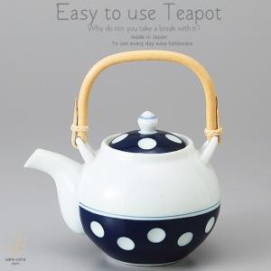 和食器 美味しい お茶 のトレンド有田焼 水玉丸 525cc 土瓶 ティーポット 茶器 食器 緑茶 紅茶 ハーブティー おうち うつわ 陶器 日本製|ii-otto