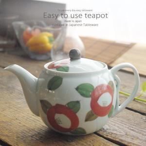 和食器 美味しい お茶 有田焼 丸椿 ステンレス 茶漉し付 ティーポット 茶器 食器 緑茶 紅茶 ハーブティー おうち うつわ 陶器 日本製|ii-otto