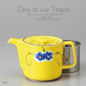 和食器 美味しい お茶 有田焼 二輪草 ステンレス 茶漉し付 ティーポット 茶器 食器 緑茶 紅茶 ハーブティー おうち うつわ 陶器 日本製|ii-otto