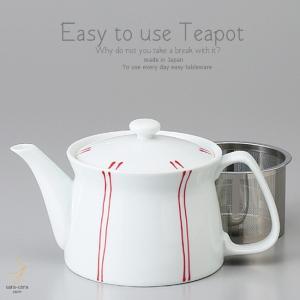 和食器 美味しい お茶 有田焼 ストライプR ステンレス 茶漉し付 ティーポット 茶器 食器 緑茶 紅茶 ハーブティー おうち うつわ 陶器 日本製|ii-otto