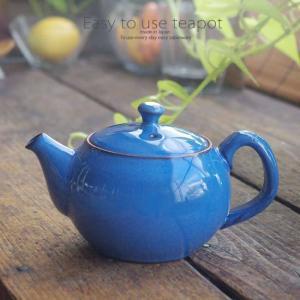 和食器 美味しい お茶 急須 ティーポット 藍釉 450cc 茶漉し付 茶器 食器 緑茶 紅茶 ハーブティー おうち うつわ 陶器 日本製 美濃焼|ii-otto
