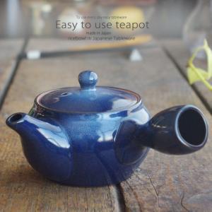 和食器 美味しい お茶 急須 ティーポット 青釉 390cc 茶漉し付 茶器 食器 緑茶 紅茶 ハーブティー おうち うつわ 陶器 日本製 美濃焼|ii-otto
