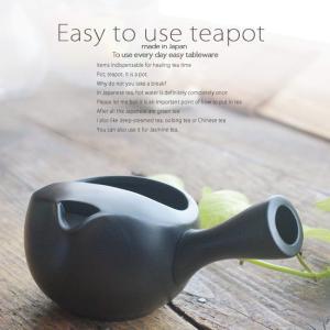 和食器 常滑焼 美味しい お茶 蓋なし 急須 ティーポット 黒泥 茶漉し付 茶器 食器 緑茶 紅茶 ハーブティー おうち うつわ 陶器 日本製|ii-otto