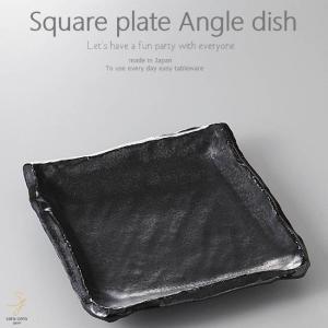 和食器 ササミとジャガイモのサラダ 黒 正角皿 スクエア 2...