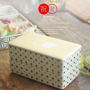 和食器 ジャパンもんよう komon 豆絞 2段 祝い箱 金ゴールドbox フタ付き おせち 節句 おうち ごはん うつわ 陶器 美濃焼 日本製|ii-otto