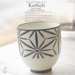 和食器 ジャパンもんよう komon 麻の葉 湯のみ 湯飲み コップ タンブラー お茶 おうち ごはん うつわ 陶器 美濃焼 日本製|ii-otto