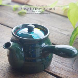 和食器 深海六兵急須 お茶 緑茶 番茶 紅茶 コーヒー おうち うつわ 陶器 食器 カフェ おしゃれ...