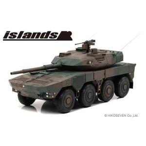 ☆NEW☆  islands【アイランズ】1/43 スケール 陸上自衛隊 16式 機動戦闘車 [IS430011]|iiado-oska