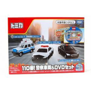 トミカ ギフト 110番! 警察車両 & DVDセット iiado-oska