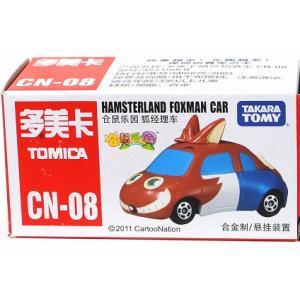 絶版★ドリームトミカ CN-08 ハムスターランド フォックスマン カー HAMSTERLAND FOXMAN CAR 中国限定|iiado-oska