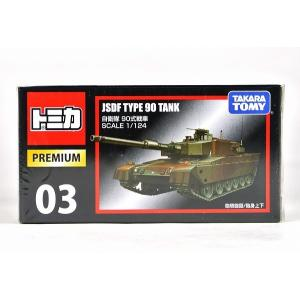 トミカ プレミアム 03 自衛隊 90式戦車|iiado-oska