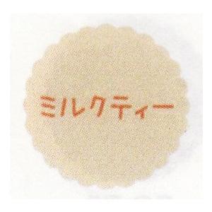 プチラベル【ミルクティー】