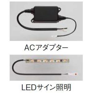 LIXIL ファンクションユニット アクシィ1型2型用LEDサイン照明セット|iidaya