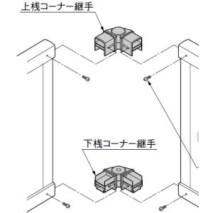 LIXIL TOEX アルメッシュ1型/2型フェンス用 コーナー継手|iidaya
