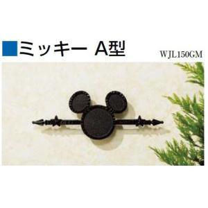 LIXIL ディズニー 鋳物レリーフ( 壁付部品セット付)|iidaya