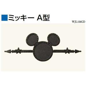 LIXIL ディズニー アルミ鋳物壁飾り|iidaya