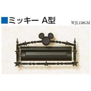 LIXIL ディズニー ポスト口金飾り|iidaya