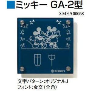 LIXIL ディズニー サイン「シテラタイプ」工芸ガラスGA-2型ミッキー|iidaya
